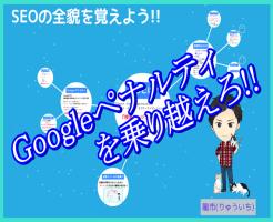 【注意】Googleペナルティとは?意味や内容!対策は規約とアドセンス広告の貼り方に?