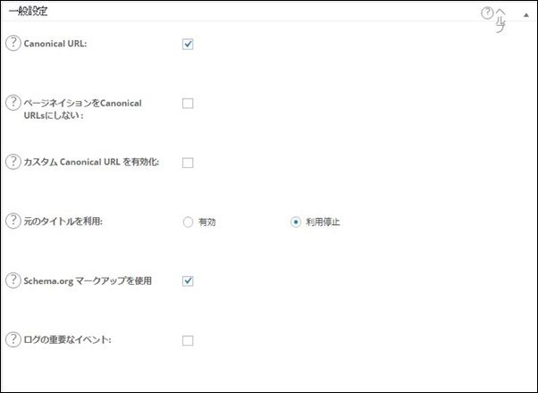 All in One SEO Packの設定方法2017!初心者から蔵人まで徹底ガイド8