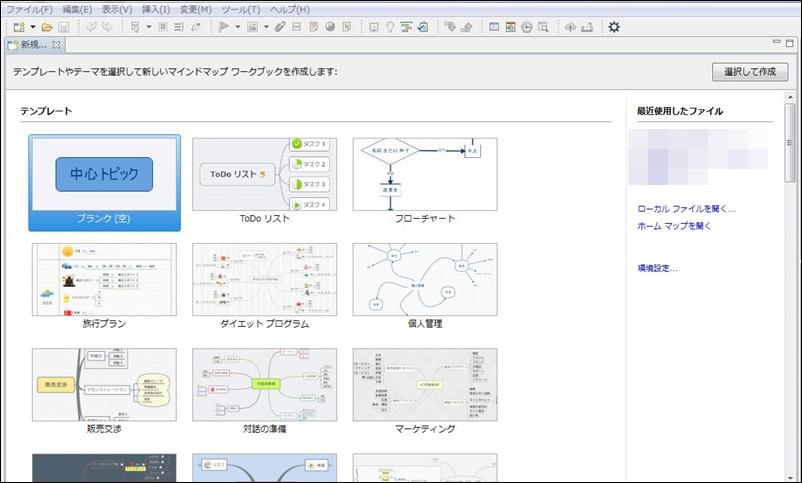 マインドマップとは?おすすめの無料ソフトXmindの使い方も!2