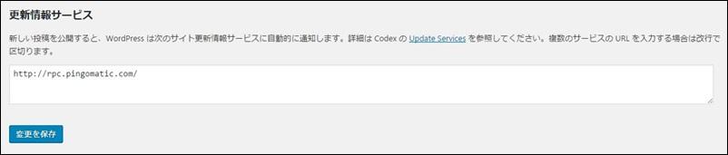 ワードプレス必須の初期設定!Pingの投稿設定して素早くインデックス!2