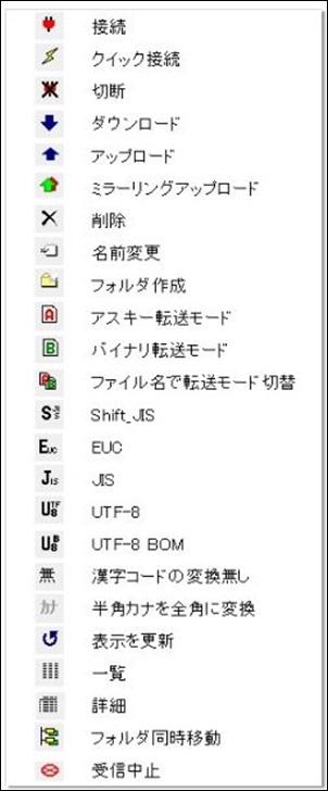 ffftp(FTPソフト)の仕組みと設定方法!基本的な使い方とバックアップ法も16