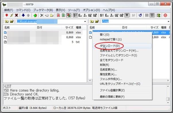 ffftp(FTPソフト)の仕組みと設定方法!基本的な使い方とバックアップ法も13