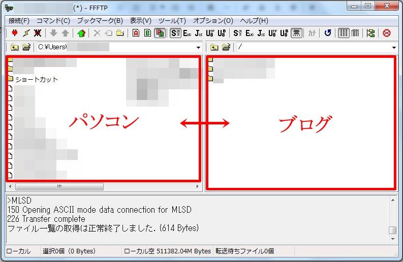ffftp(FTPソフト)の仕組みと設定方法!基本的な使い方とバックアップ法も17