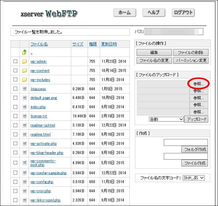 ウェブマスターツールの登録方法!ファイルアップロードのやり方も(動画)7