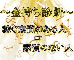 【心理テスト】金持ちの素質を見抜く!あなたが金持ちになる確率は?1