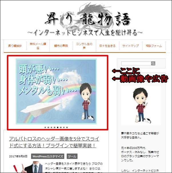 賢威7のトップページにアドセンス広告や動画像を!3分でできる簡単カスタマイズ方法!2