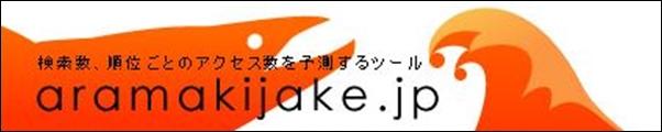 キーワードプランナー以上の代わり?無料で使えるおすすめツール2選!aramakijake