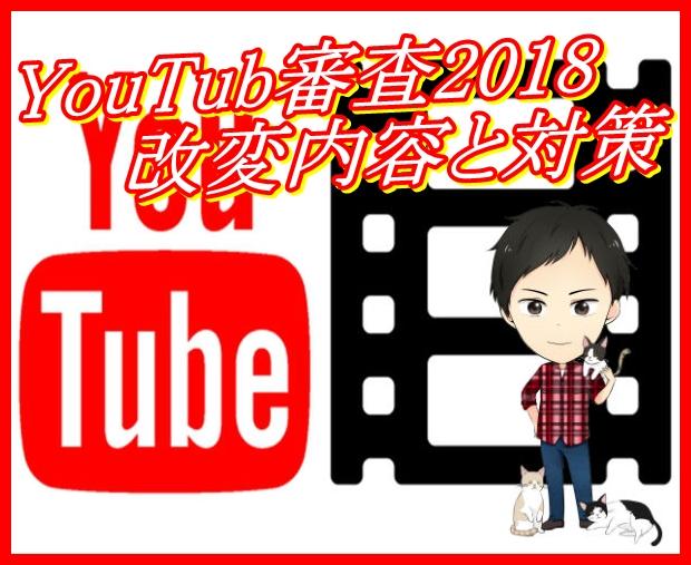 youtubeの収益化審査2018の改変内容と対策!「厳しい・終わらない」は情弱?