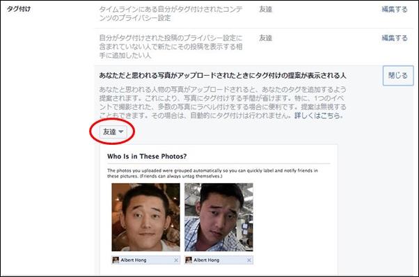 facebookのタグ付けとは?6つの防ぐ方法と基本マナーでプライバシーを保護!4