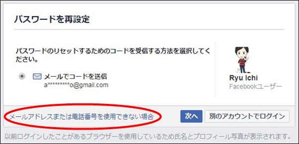 facebookのメールアドレスもパスワードも忘れたときのログイン方法!5