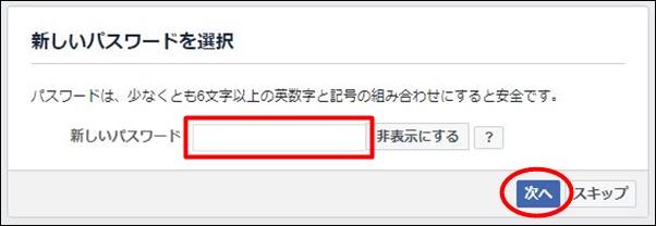 facebookのメールアドレスもパスワードも忘れたときのログイン方法!9