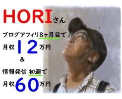 50代男性のHORIさんが8ヶ月で月収12万円!情報発信 週収60万円達成!成功の秘訣やコツをお聞きました!