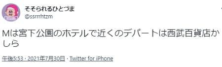 鈴木達央とA子が宿泊したホテルMは「宮下公園」