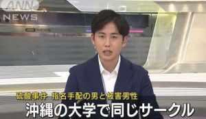 花森弘卓容疑者は沖縄の大学出身