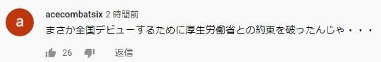 小田川さりはの炎上騒動は売名が目的か