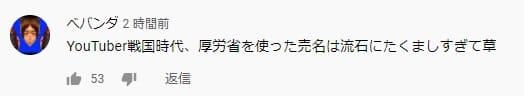 小田川さりは売名目的で待機違反