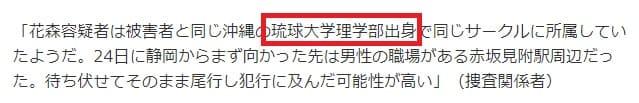 花森弘卓容疑者は琉球大学の理学部に在籍していた