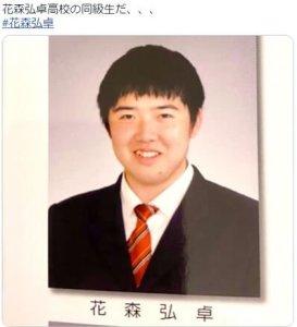 花森弘卓容疑者の高校時代の卒アル画像
