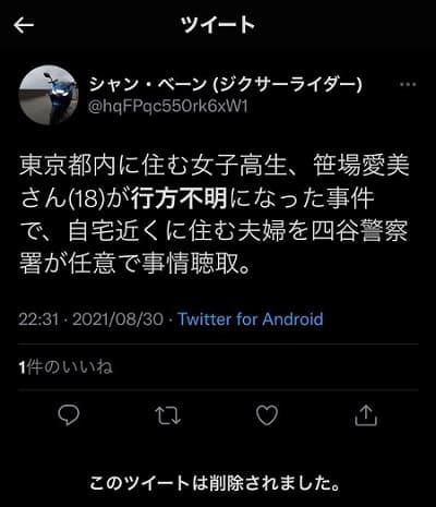 行方不明女子高生の被害者名が笹場愛美と噓ツイート
