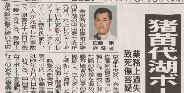 佐藤剛(つよし)の顔画像