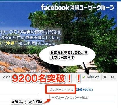 Facebook沖縄ユーザーグループ