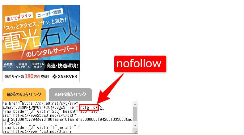 nofollow例