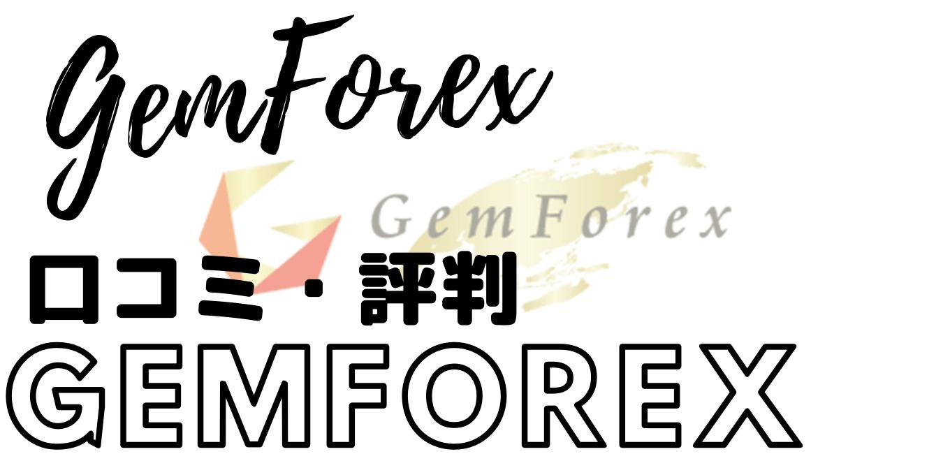 GemForex口コミ・評判