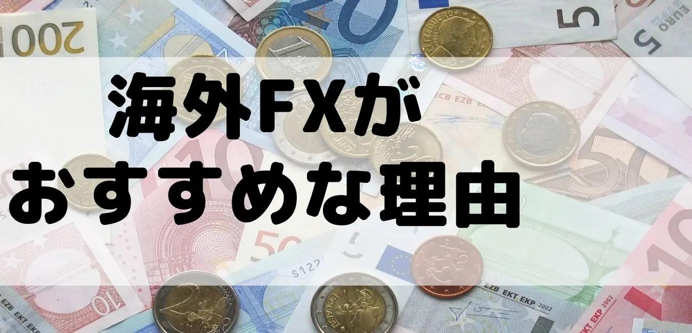 海外FXが おすすめな理由