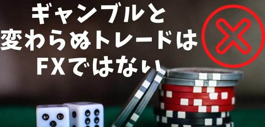 ギャンブルと 変わらぬトレードは FXではないギャンブルと 変わらぬトレードは FXではない