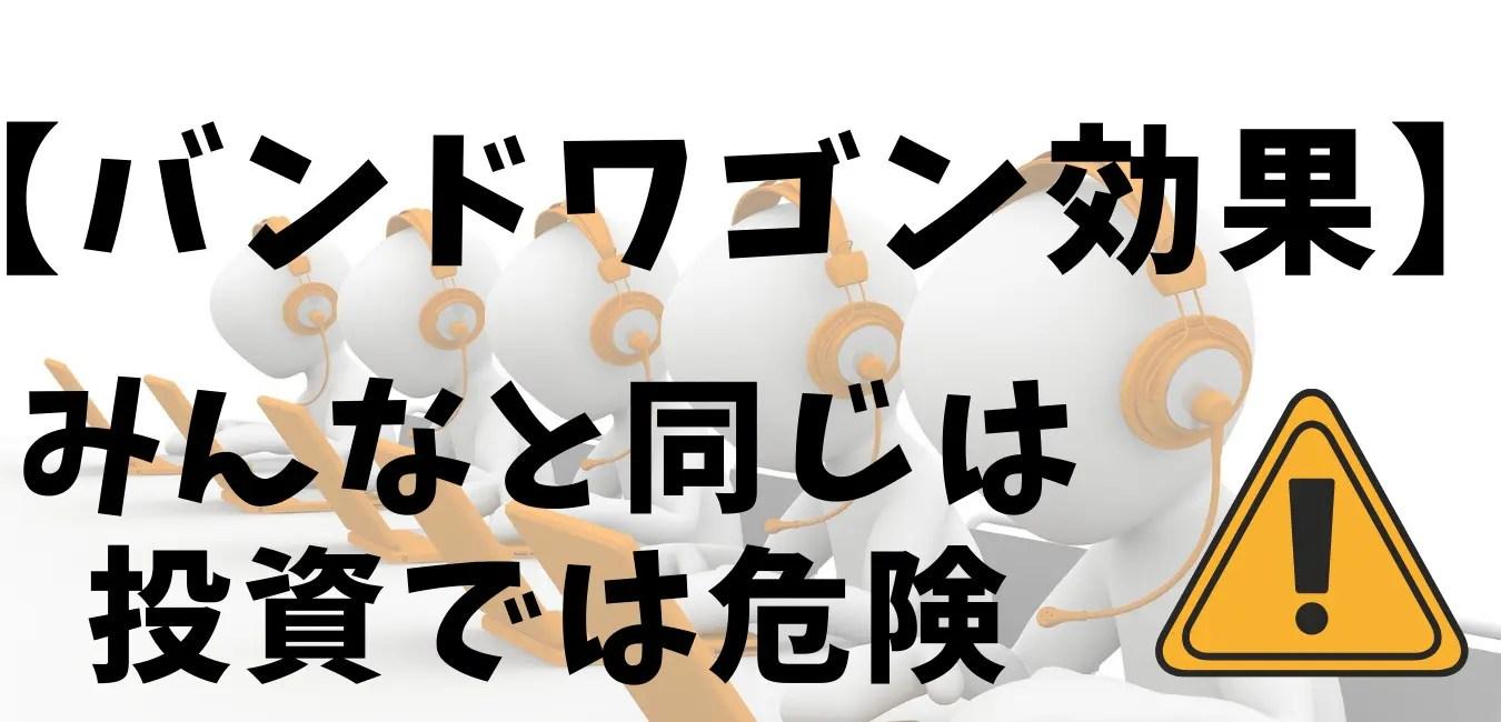 【バンドワゴン効果】