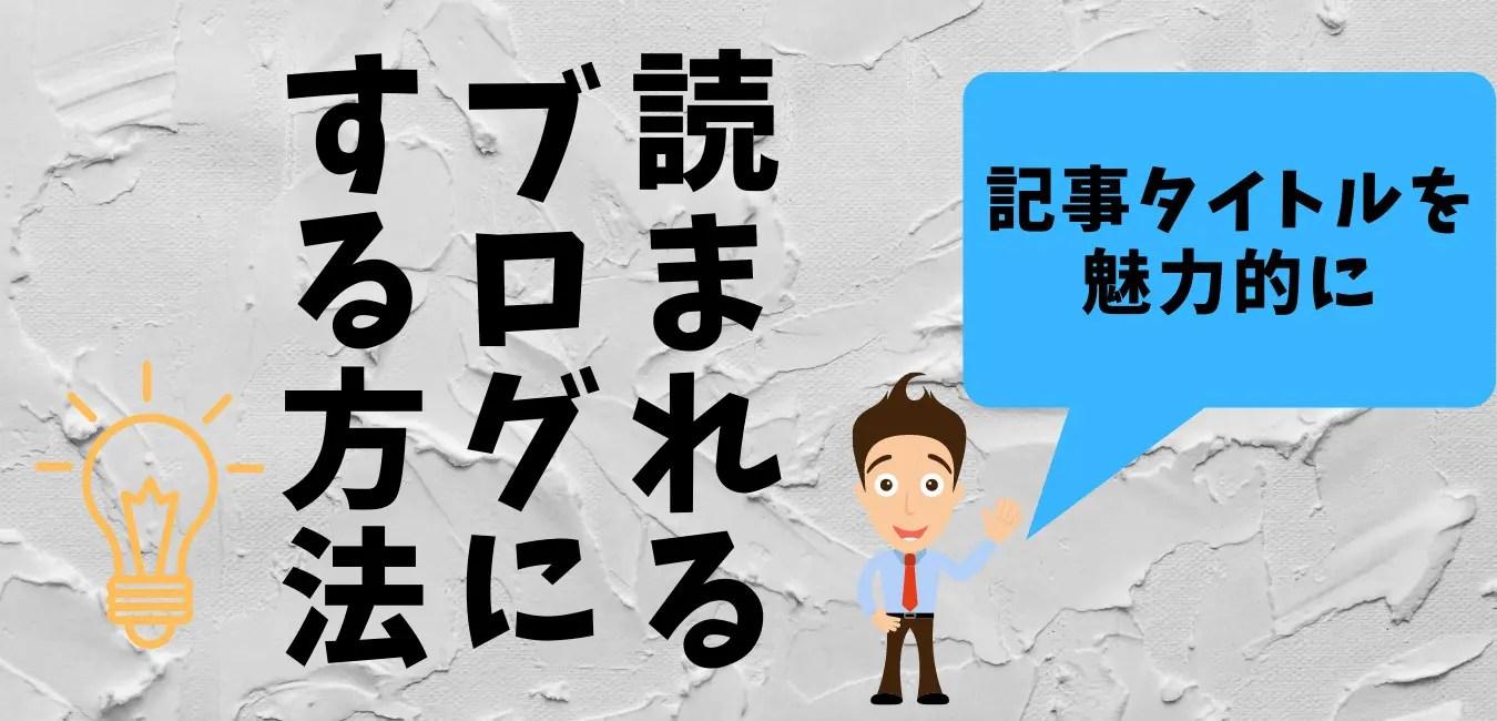 【記事タイトル】読まれるブログにする方法