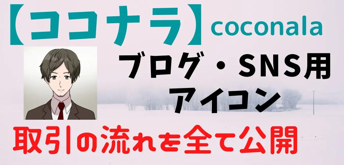 【ココナラ】アイコン作成実体験