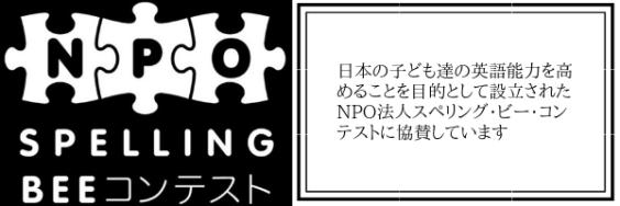 NPO SpellingBeeコンテスト