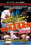 極真会館 第28回全日本ウエイト制空手道選手権大会