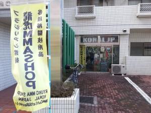 龍虎 MMA Shop