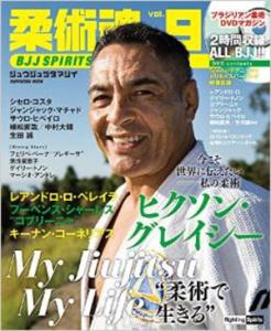 Jiu-jitsuDamashi9