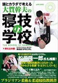 shinyusha-book-ogamikio-newazanogakko-osaekomi-170x
