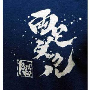 rr-t-waza-dld-indigo-frontprint