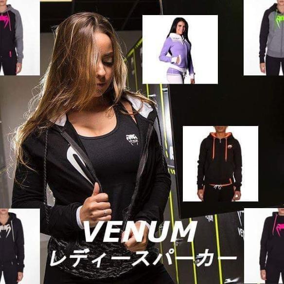 フランス発大人気ファイトウェアブランド VENUM のレディース・パーカー!スマートなデザインで売れてます!VENUM商品のお求めはVENUM正規代理店の龍虎MMAショップで!龍虎MMA: www.ryukomma.com
