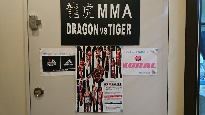 rizin.11 x RYUKO MMA