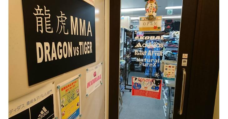 龍虎MMAショップ池袋店