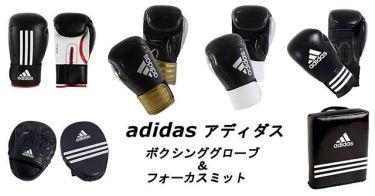 adidas アディダスボクシンググローブ &フォーカスミット入荷!