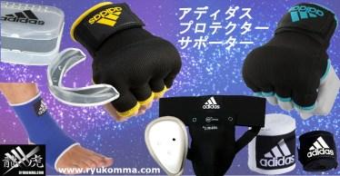 [格闘技用品] アディダスプロテクター類入荷!