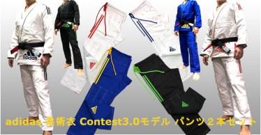 アディダス柔術衣 お得なパンツ2本セット登場!