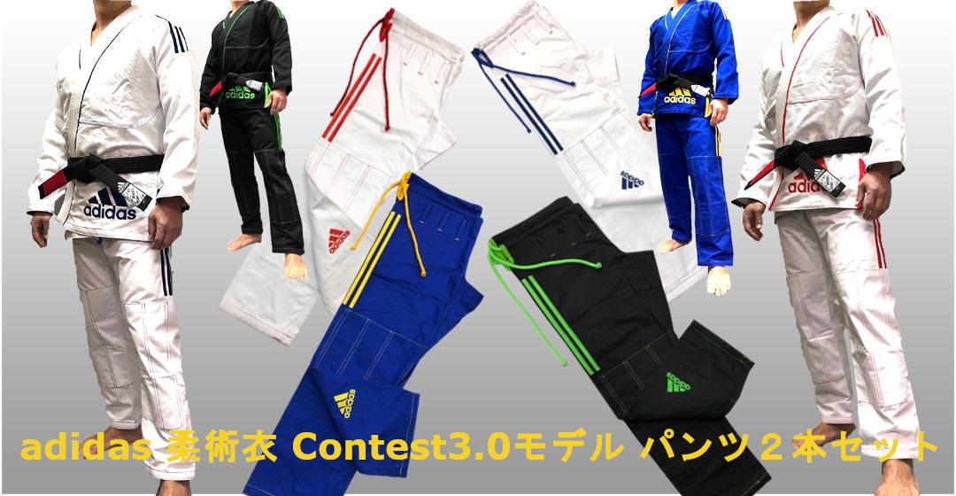adidas 柔術衣 Contest3.0モデル+パンツもう一本