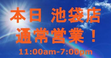 本日、龍虎MMA 池袋店通常営業!