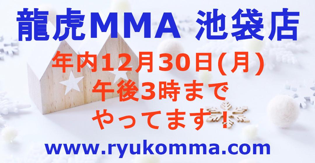 龍虎MMA 12月30日まで営業