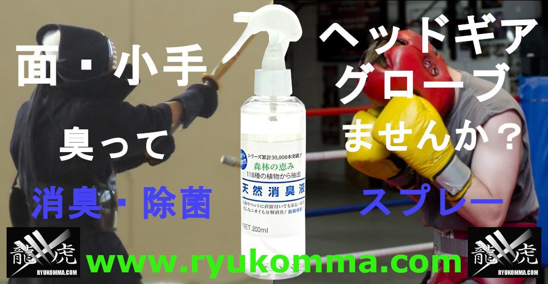 ボクシンググローブ消臭剤 龍虎MMA