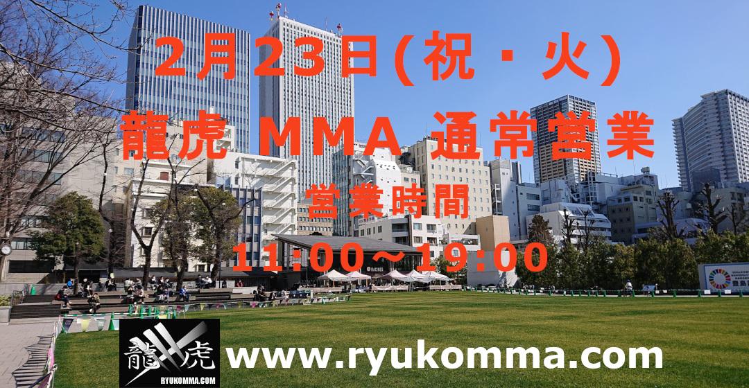 龍虎MMA 池袋 通常営業