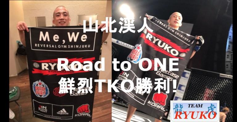 山北渓人 RoadtoONE TKO勝利